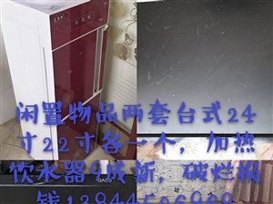�e置物品�商着_式��X24寸22寸,加�犸�水�C9成新破���Q�X?? 13844506968
