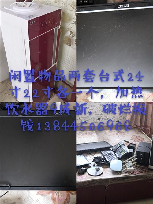 闲置物品两套台式电脑24寸22寸,加热饮水机9成新破烂换钱?? 13844506968