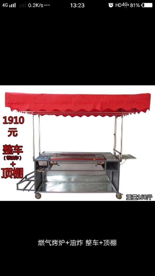 無煙爐烤攤攤車