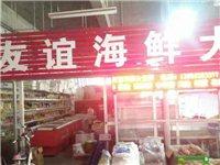 吉店转让,现有正在经营的海鲜店转让 有固定客源,接手即可盈利,价格面议。地址棉花一场内