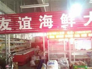吉店转让,现?#22995;?#22312;经营的海鲜店转让 有固定客源,接手即可盈利,价格面议。地址棉花一场内