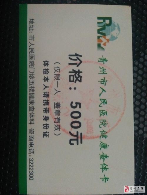 人民醫院體檢卡,原價500,200出售
