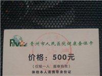 人民医院体检卡,原价500,200出售,15953643679
