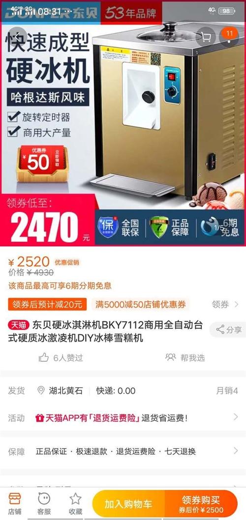 本人有个冰激凌机九成新,买来都没用过,现低价转让。买来的时候两千多。