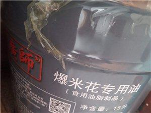 爆米花�C全套,都是九成新的,包括多半罐煤�猓�半袋玉米籽,爆米花糖,�V��爆米花油,�杯,巧克力等,要的...
