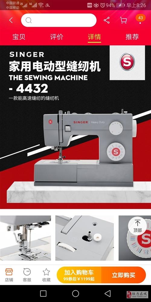 出售家用電動縫紉機 95新 吃厚