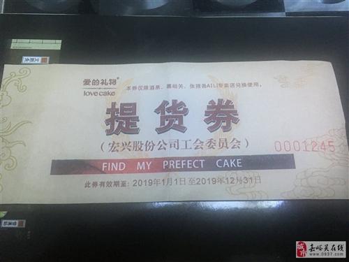 酒钢集团职工生日蛋糕劵,爱礼蛋糕票一张,原价158.现价108处理,需要的联系,机会不多!