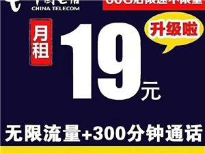 各种流量卡,电话卡 电话微信18266738288