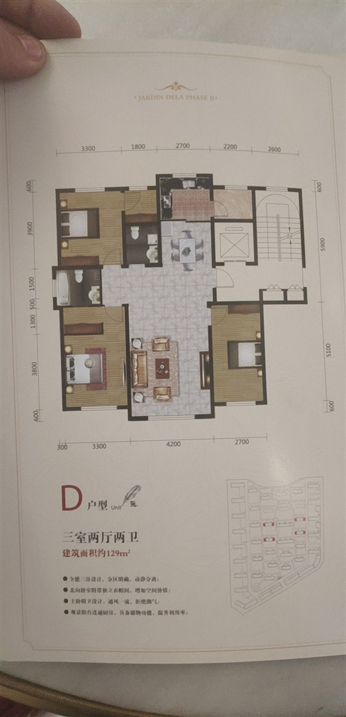四季华城B区,房本面积129.17平,毛坯。五楼电梯多层,售楼处走手续,一手房本税。