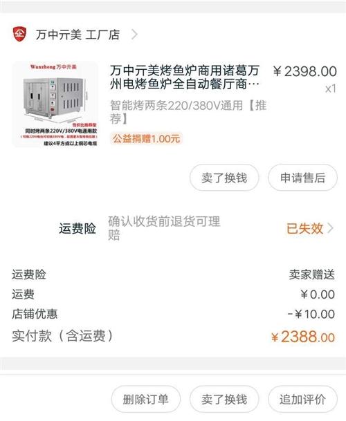 萬中智能烤魚爐,9成新,低價出售。豪華版不銹鋼雙灶頭,9成新,現低價出售。聯系電話:   1830...