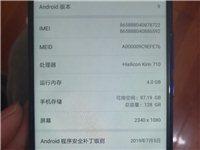 手机才买几个月,128G,4G运行,现在急用钱,1200出售。