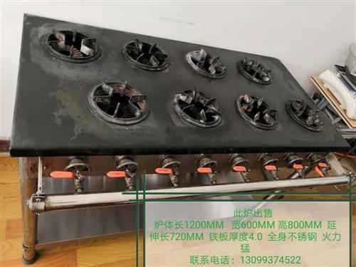 八眼煲仔炉质量好,承重能力强,火力猛,八成新,低价出售。