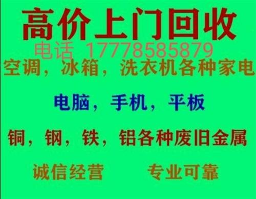 亚博app官网,亚博竞彩下载上门回收各种废旧家用电器