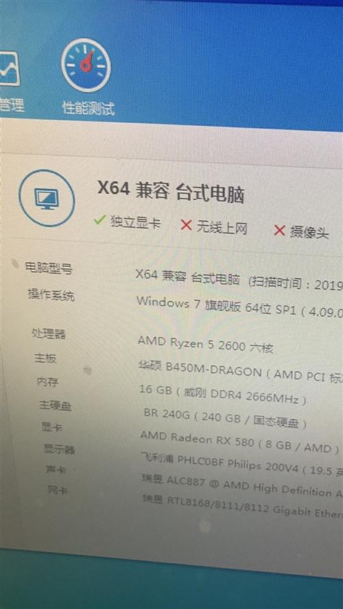 2台电脑i5 9400f和锐龙 r5 2600主机显示器键盘鼠标,具体看图片,99新,吃鸡vr游戏都...
