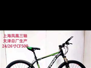 上海凤凰越野自行车,前后碟刹,100%全新