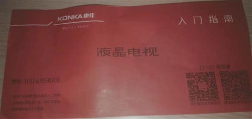 全新康佳32寸液晶电视(扶贫发的)型号LED32G30CE,转让价500电话15607072081