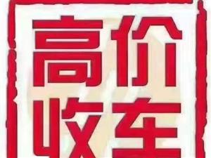 高价收车,高价收车,只要车况好,比别人多出3000!中介茶水丰厚!!!!