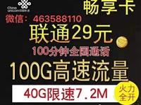 售联通流量卡 29元永久套餐含100g流量100分钟通话送一年600分钟,手机nfc开卡限90-02...