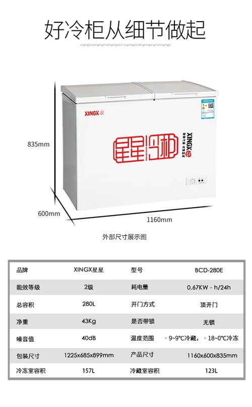 出售:星星冰柜XINGX/星星 BCD-280E 家用商用冷柜冷藏冷冻大冰柜卧式双温柜节能,大容量,...