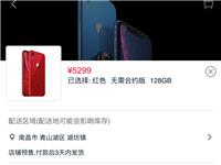 iphone xr 128g 红色 全新未拆未激活。只出琼海本地。可验机。激活不退。保修是官方联保