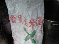 本人有玉米淀粉半袋,便宜處理了,有需要的電話聯系
