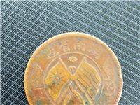湖南省造双旗币有兴趣可联系