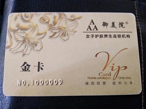 本人由于工作调动原因, 五折出售位于彬县AAA美容美发一体实名卡     卡里先有资金4058元  ...