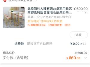 刚从淘宝上买的吧台 跟家里风格不搭配 现在想卖出往 原价买的660现价500可以出 有需要的云顶娱乐官方网站15...