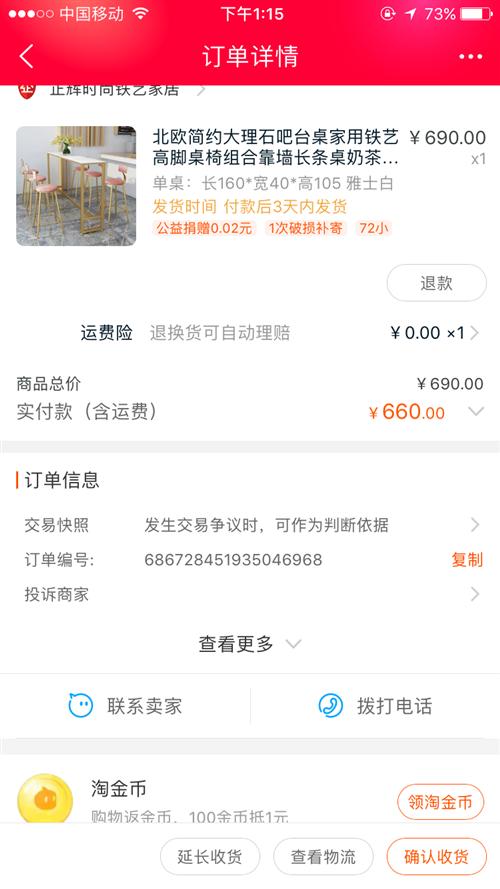 剛從淘寶上買的吧臺 跟家里風格不搭配 現在想賣出去 原價買的660現價500可以出 有需要的聯系15...