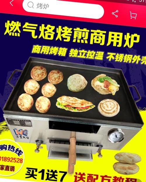 燃氣烙烤煎爐**原價600現價300