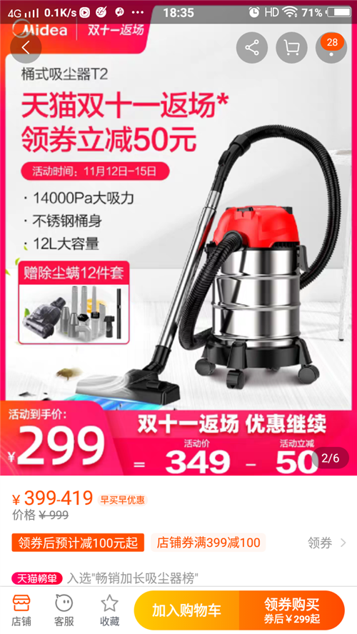 吸塵器出售,沒用幾次,150元就賣了