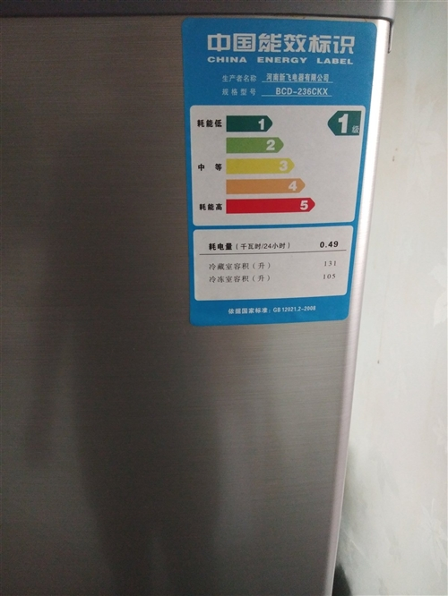 八成新家用冰箱一臺,236升,因房子裝修需出售,無任何毛病,冷藏,冷凍效果非常好,如有需要請致電13...