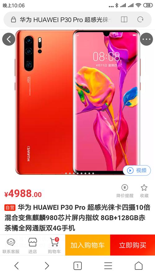 華為p30pro低價出售