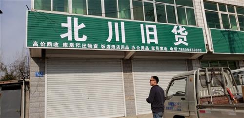 家具、家电、厨房、商务、应有尽有涿涞路孙庄乡商业街红绿灯路北、V信sun995