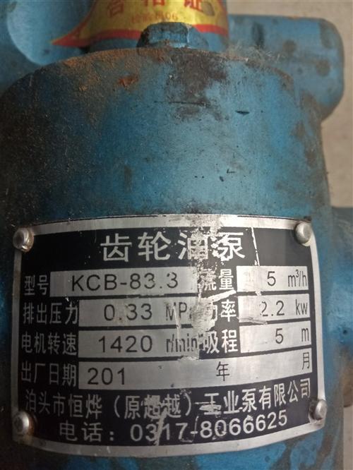 新買齒輪油泵 用了幾分鐘