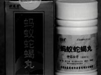 螞蟻蛇蝎丸,要的聯系我,專治各種風濕骨痛,腰腿疼痛等癥狀,10盒送1盒,vx13691413666