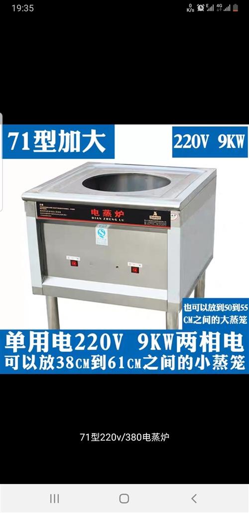 蒸包炉一个三相电,一个两相电,没用过!低价出售!13881595369