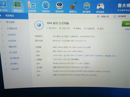 诚心出售一台电脑       内存  4~4~4~2     14G  750ti两G版本全合金散热...