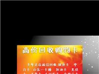 滨州回收购物卡 老酒实体老店 主要经营回收银座卡 山东一卡通。大润发卡 全福元卡 万中卡 圣豪卡 电...
