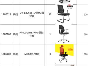 清�}椅子,�|量保�C。�Q山可��地��。