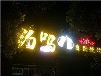 餐饮店铺转让   地址寻乌县岳家庄大道33号   国道边上人流量大 现个人家庭原因 价钱不高  只求...