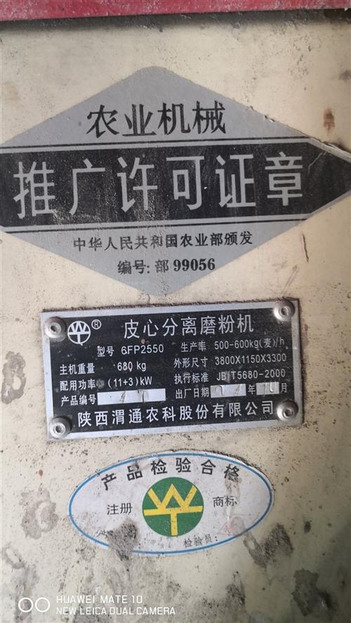 誠意轉讓磨坊全套設備(磨面,清糧,玉米粉碎機),價格面議,有意者聯系龐先生13563080155
