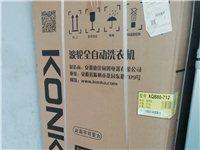 康佳8公斤99成新全自动大洗衣机,今年3月份购买,因为以前有一台一直还在用,买来用了两三次试机,一直...