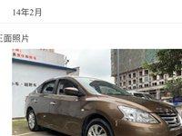 本人誠心收一輛二手車、私人的。日產、本田,豐田的**。有意愿要賣的、打電話
