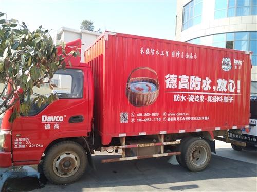 凯马厢式货车,4.2米,480发动机,14年换的一汽解放的发动机,18年全车喷漆。发变完美!!