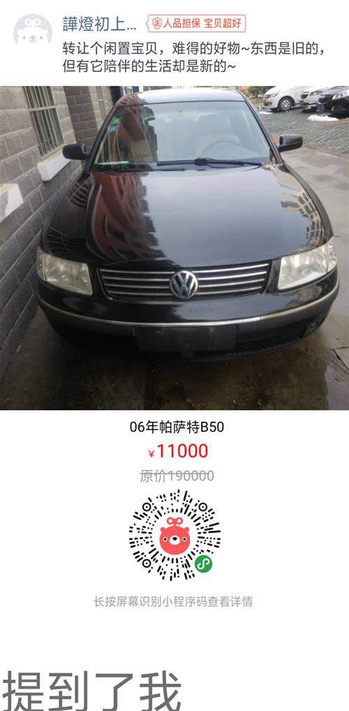 出售06年帕薩特B50手動,車況**,審車,保險到明年10月,價格美麗。
