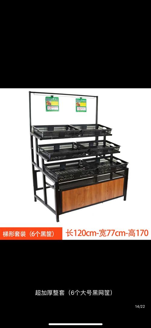 九九成新蔬菜水果架,可網上比價,需要的聯系15103881121