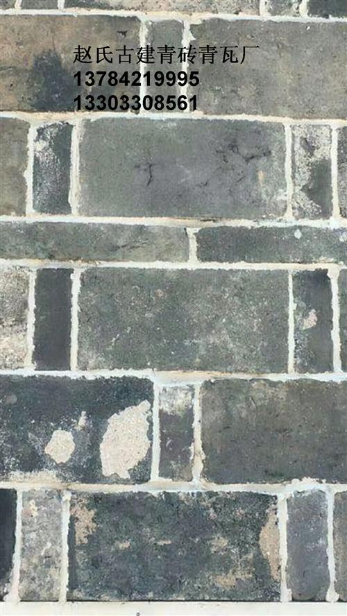 我厂主要生产古建青砖,常年收售旧青砖,青红旧砖片,青瓦,粘土手工方砖,机压方砖,大城墙砖大小亭...