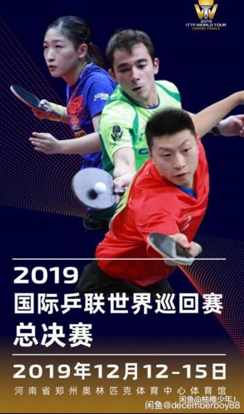 有看2019年鄭州國際乒聯巡回賽總決賽的!可隨時找我!12~15號的票都有!請先電話聯系~~~