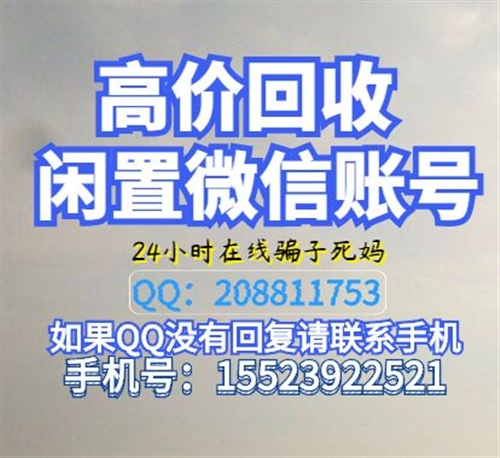 24小時在線收購微信收微信號聯系QQ:208811753  如果沒回請聯系手機15523922521...